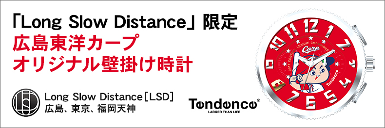 「Long Slow Distance」限定、広島東洋カープ オリジナル壁掛け時計